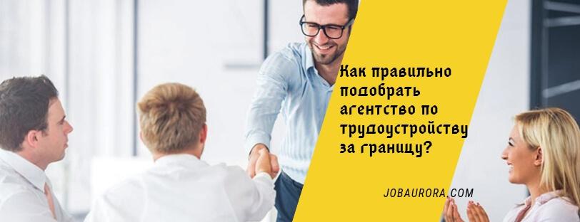 Как правильно подобрать агентство по трудоустройству за границу?