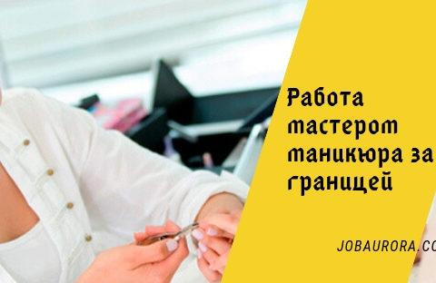 Почему мастерам маникюра стоит работать за границей?