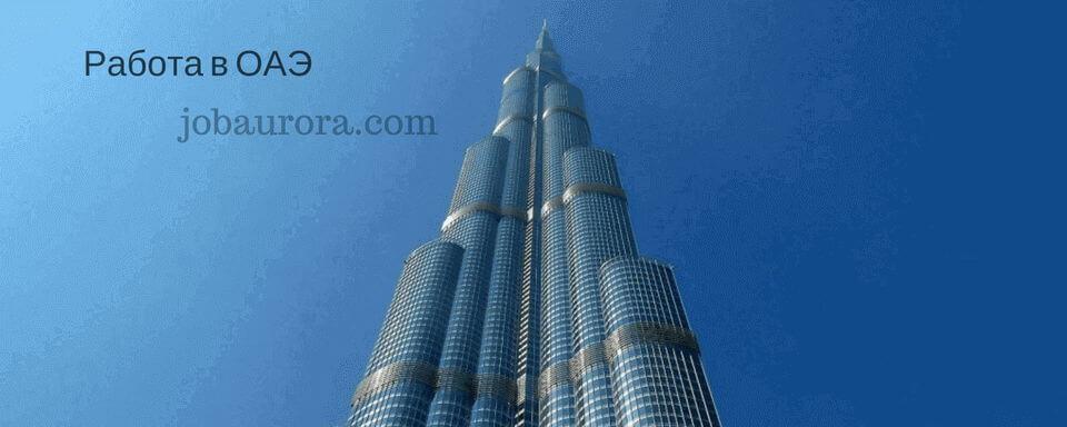 imageРабота в Арабских Эмиратах с официальным трудоустройством
