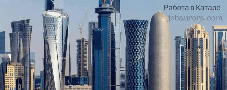 imageофициальное трудоустройство в Катар