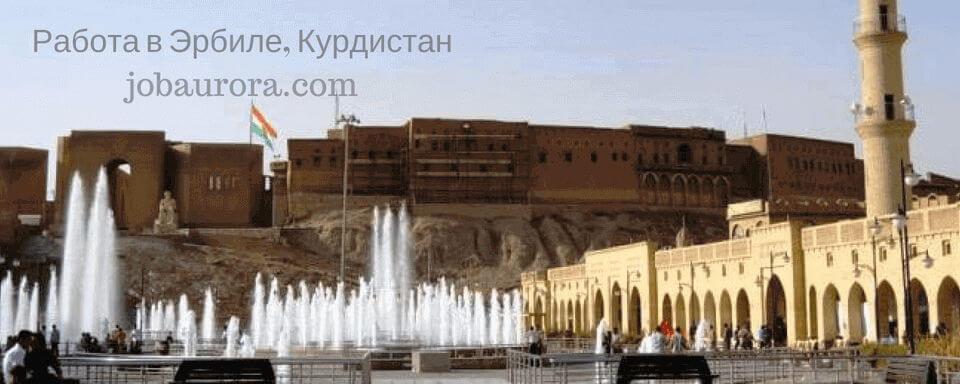 imageВакансии в Курдистане- официальное трудоустройство