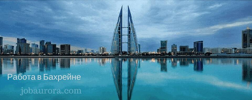 imageРабота в Бахрейне - легальное трудоустройство, проверенные работодатели