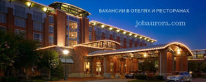 Ваканси в отелях и ресторанах за границей