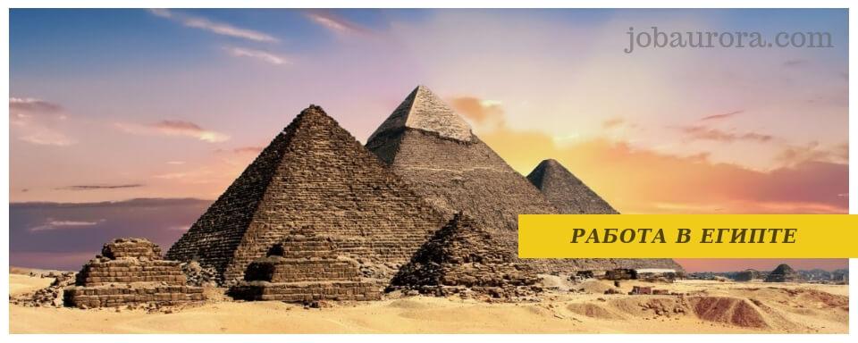imageРабота за рубежом: вакансии и работа в Египте