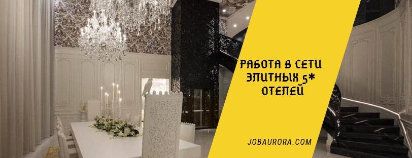 Открыт набор в пятизвездочный отель в Катаре для девушек без опыта работы! отличный старт карьеры
