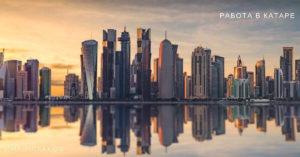 Работа в Катаре от JobAurora это безопасное трудоустройство с лучшими условиями