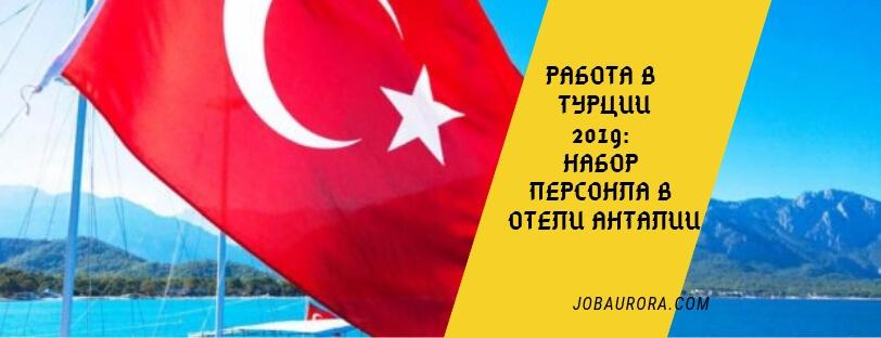 Открыт набор в отели Турции на сезон 2019